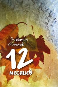 image-oblojka-12-mesjatsev-fomichev