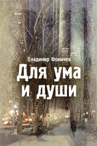 image-oblojka-dlya-uma-i-dushi-fomichev