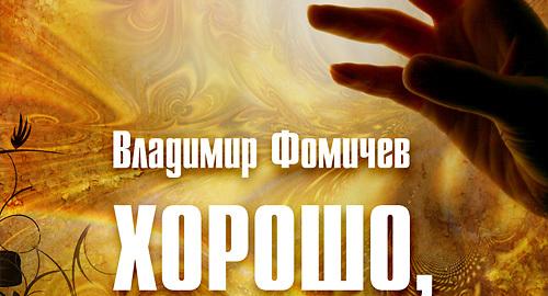 image-oblojka-horosho-esli-horosho-fomichev