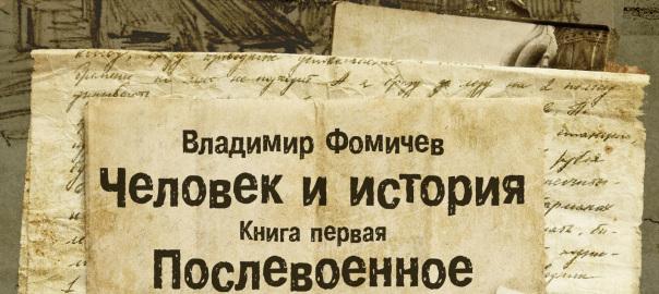 Книга Послевоенное детство на Смоленщине