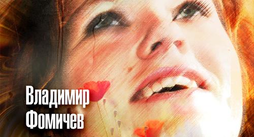 """Книга Владимира Фомичева """"Сила через радость"""""""