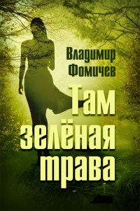 image-oblojka-tam-zelenaya-trava-fomichev