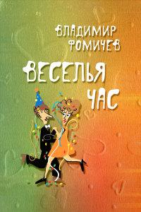image-oblojka-veselya-chas-fomichev