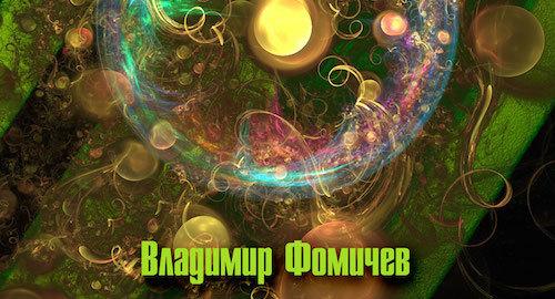 image-oblojka-zizn-polosatya-fomichev