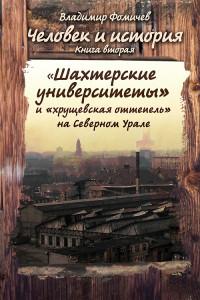 images-variant-1-oblojka-shaxterskie-universitety-fomichev.jpg