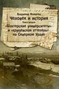 images-variant-2-oblojka-shaxterskie-universitety-fomichev