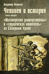 images-variant-3-oblojka-shaxterskie-universitety-fomichev