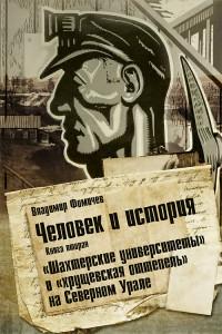 images-variant-4-oblojka-shaxterskie-universitety-fomichev