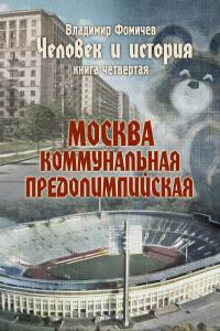 image-oblojka-moskva-kommunalnaya-fomichev